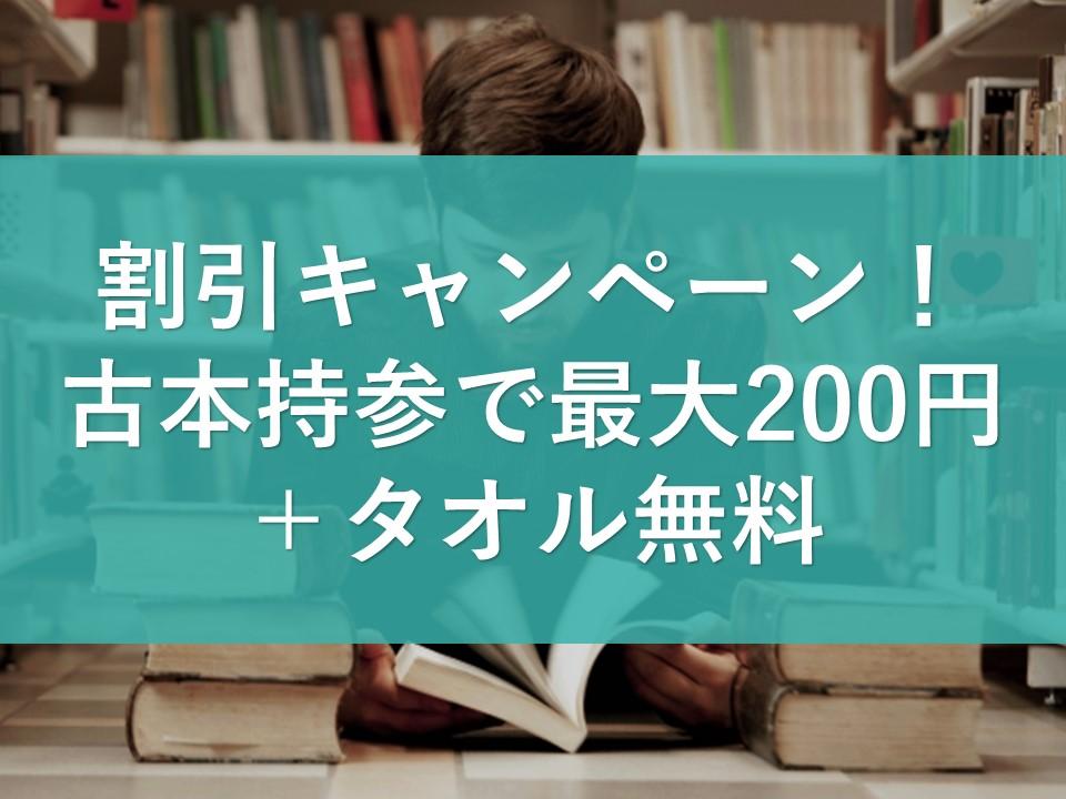 古本キャンペーン