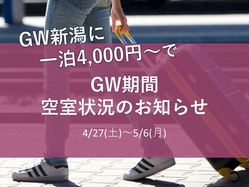 GW空室状況