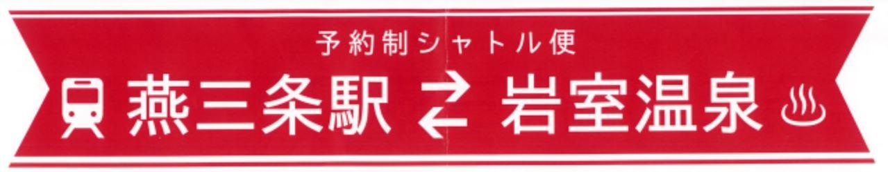 燕三条駅と岩室温泉を結ぶシャトルバスのロゴ